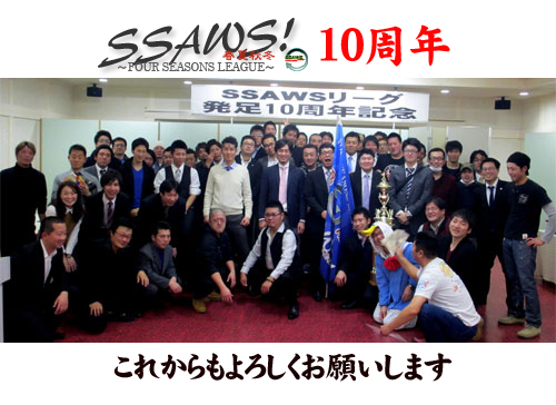 SSAWS10��N�I