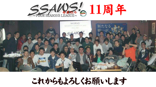SSAWS11周年!