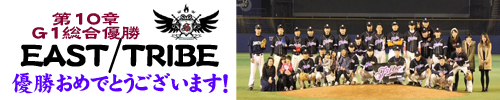 G1総合優勝はEAST/TRIBE!